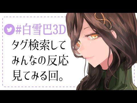 【雑談】#白雪巴3D を巡回して勇気をもらいたい【白雪 巴/にじさんじ】