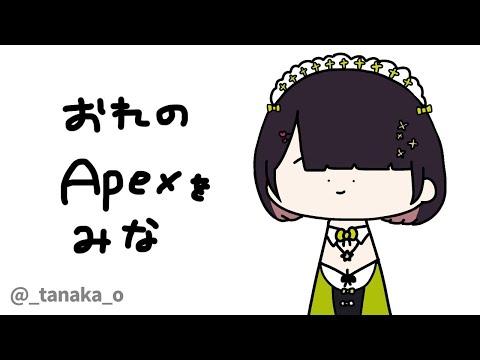 【 APEX 】ランクぷらちなガールボコされたからカジュアル