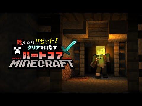 Minecraft ハードコア #2-1 |   今日から二つ目の世界です。まだ元気 死んだらデータリセットハードコアマイクラ【にじさんじ/叶】