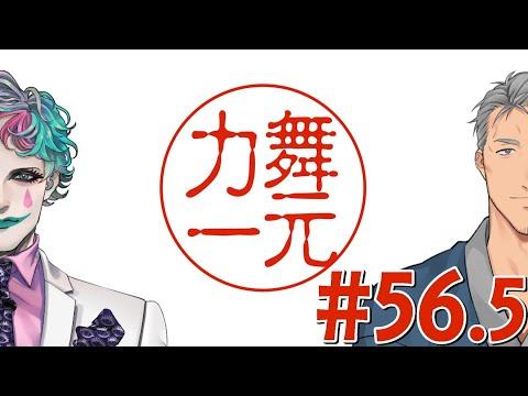 【にじさんじ】ラジオ「舞元力一」#56.5 前回の続き【舞元啓介/ジョー・力一】