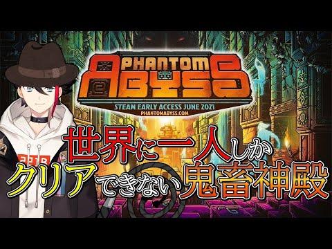 """【Phantom Abyss】新作死にゲー!! """"世界に一人だけ""""攻略できる鬼畜なアビスを踏破せよ【三枝明那 / にじさんじ】"""