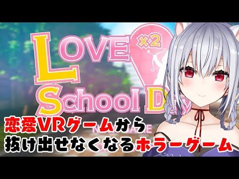 【love love school days】こんなに可愛いのにホラゲーってカテゴリーなわけなくない?【にじさんじ/葉加瀬冬雪】