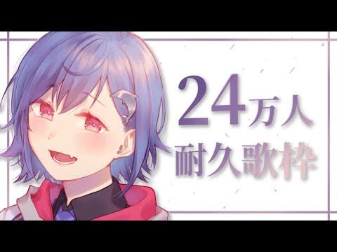 【歌枠】24万人を迎えよう – singing stream -【西園チグサ/にじさんじ】