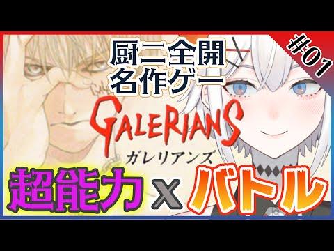【ガレリアンズ】PS時代の超名作!厨ニの心をくすぐるゲーム!【にじさんじ/レヴィ・エリファ】