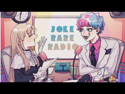 【 #ジョークレアラジオ 】JOKE RARE RADIO📻#02【にじさんじ/ジョー・力一、シスター・クレア】