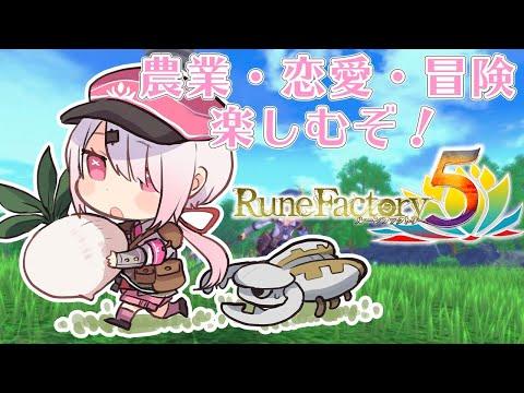 【ルーンファクトリー5】農作・恋愛・冒険!!全力で楽しむぞ!!【椎名唯華/にじさんじ】