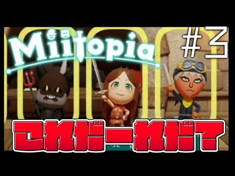 【Miitopia/ミートピア#3】あともう一人はいったい誰になる!?【でびでび・でびる/にじさんじ】