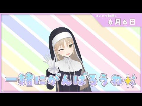 【まいにち動画+】6月6日 今日も素敵になぁれ!【にじさんじ/シスター・クレア】