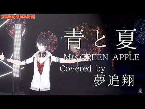 【夢追翔】青と夏 / Mrs.GREEN APPLE【歌枠切り抜き】(2021/06/28)