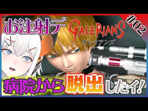#2【ガレリアンズ】PS時代の超名作!厨ニの心をくすぐるゲーム!【にじさんじ/レヴィ・エリファ】