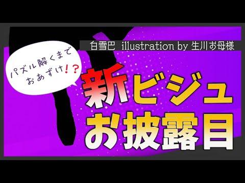 【新ビジュアルお披露目】新ビジュをパズル化してお披露目!?【白雪 巴/にじさんじ】