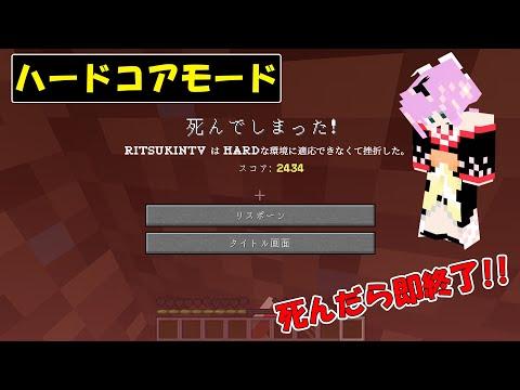 【minecraft】ハードコアモード死んだら即終了!!#360【にじさんじ/桜凛月】