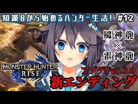 【モンハンライズその12】アプデVer.3.0の新エンディング!【にじさんじ/空星きらめ】