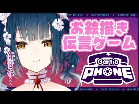 【Gartic Phone】伝言ゲームは真ん中あたりから崩れ始める【にじさんじ/山神カルタ】