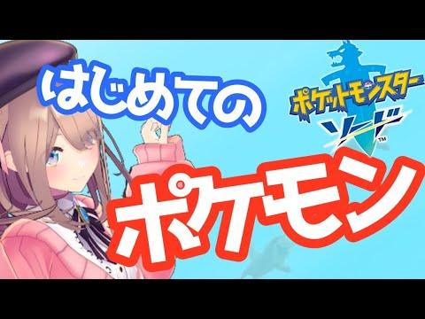 【ポケットモンスター ソード】はじめてのポケモンだっ !【鈴原るる/にじさんじ】