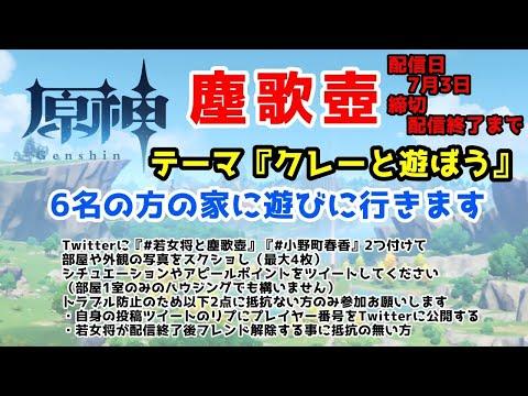 【#原神/Genshin】#若女将と塵歌壺 『クレーと遊ぼう』【小野町春香/にじさんじ】