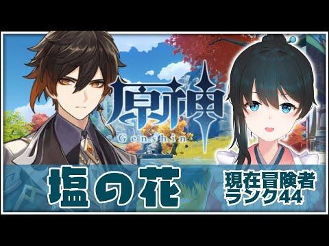 【#原神/Genshin】#20 伝説任務『塩の花』徹底攻略【小野町春香/にじさんじ】