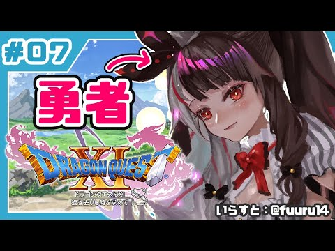 #07【ドラゴンクエストXI S】初めてのドラクエシリーズ!勇者キタ!【夜見れな/にじさんじ】