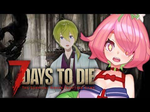 【7DAYS to DIE】桃とはじめとゾンビと7日【安土桃/にじさんじ】