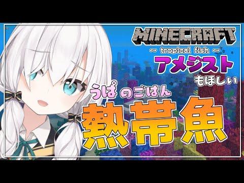 #03【Minecraft 】死の海に熱帯魚探しに行く!!  season3【アルス・アルマル/にじさんじ】