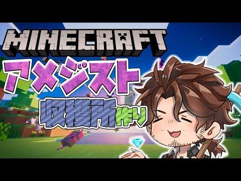 【Minecraft】綺麗なアメジスト採掘場を目指して #2【にじさんじ鯖】