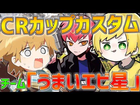 【APEX】CRカップ、チーム『うまいエビの星』見切り発車!!【にじさんじ/エクス・アルビオ】
