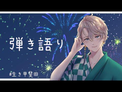 【 弾き語り 】夏 ~Summer~【甲斐田晴/にじさんじ】