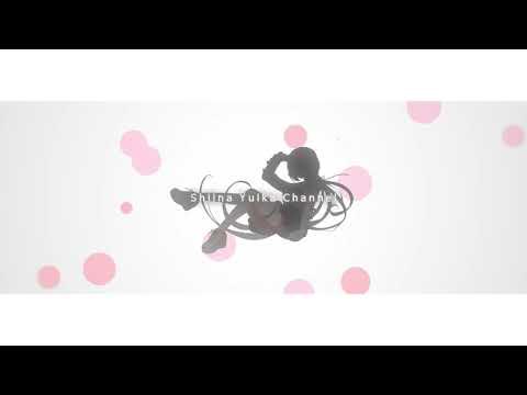 【エンディングBGM】お疲れ三下~!【椎名唯華/にじさんじ】