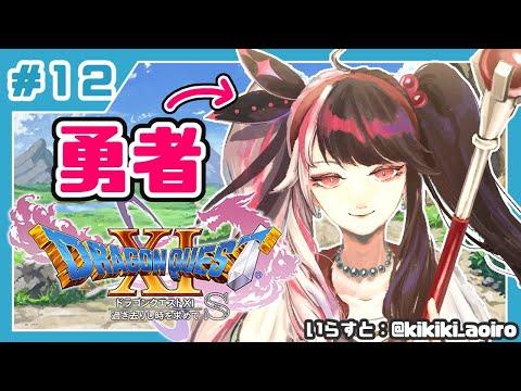 #12【ドラゴンクエストXI S】初めてのドラクエシリーズ!勇者キタ!【夜見れな/にじさんじ】