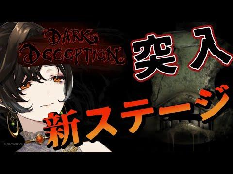 【Dark Deception】鬼畜ステージをクリアした私が通ります【白雪 巴/にじさんじ】
