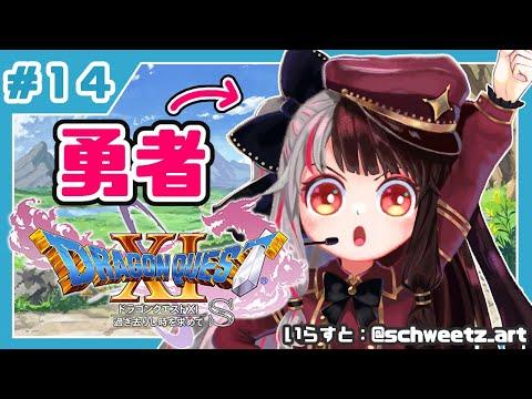 #14【ドラゴンクエストXI S】初めてのドラクエシリーズ!勇者キタ!【夜見れな/にじさんじ】