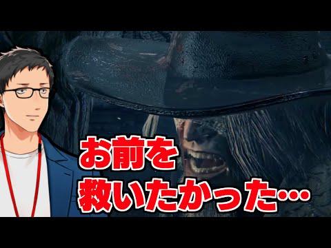 【Bloodborne #2】笑顔あふれる街ヤーナム~ガスコイン一家…嘘だよな…?【にじさんじ/社築】