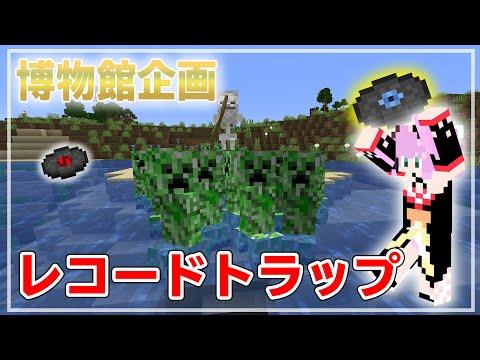 【minecraft】レコードトラップを作る!!【にじさんじ/桜凛月】