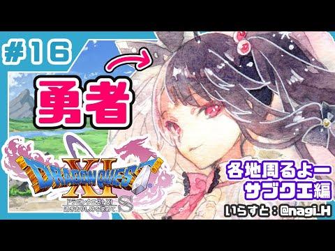 #16【ドラゴンクエストXI S】初めてのドラクエシリーズ!勇者キタ!【夜見れな/にじさんじ】