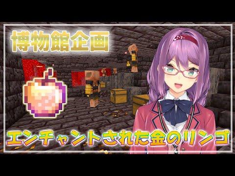 【minecraft】エンチャントされた金のリンゴをゲットする!PART2 #392【にじさんじ/桜凛月】