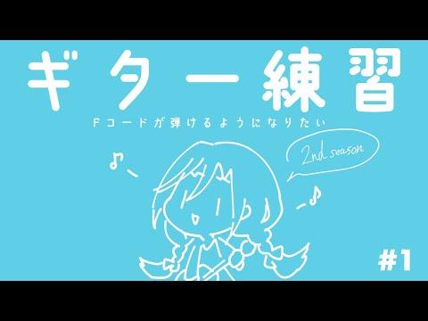 #1 ぎたーれんしゅう せかんどしーずん【 来栖夏芽/にじさんじ】