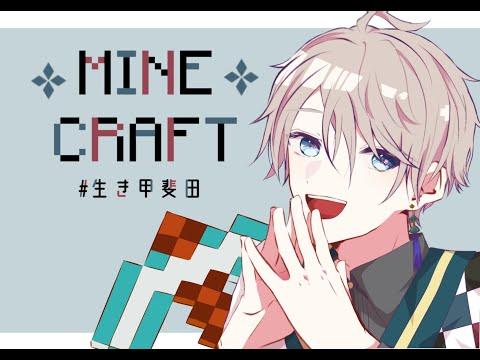 【 Minecraft 】今日も街を作る(ついでに交易所拡張)【甲斐田晴/にじさんじ】