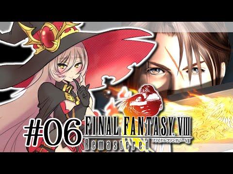 【#06 FINAL FANTASY VIII / FF8】スコールくんの成長日記【ニュイ/にじさんじ】