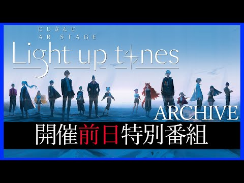 """【前日特番】にじさんじ AR STAGE """"LIGHT UP TONES"""" 開催前日特別番組【アーカイブ版】"""