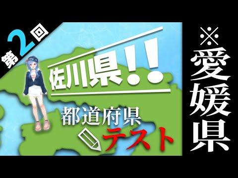 【日本地図テスト】目標『前回の13点より埋める』【西園チグサ/にじさんじ】