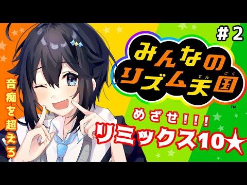 【みんなのリズム天国】めざせ!リミックス10!【にじさんじ/空星きらめ】