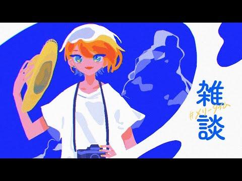 【雑談】しんやらでぃお【メリッサ・キンレンカ/にじさんじ】