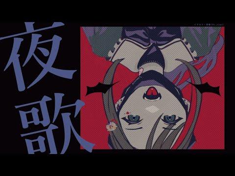 よるのうたわく【 来栖夏芽/にじさんじ】