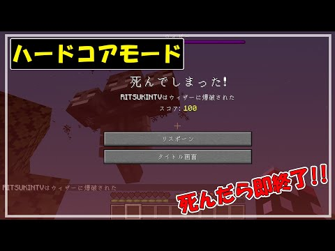 【minecraft】ハードコアモード  死んだら即終了 【にじさんじ/桜凛月】