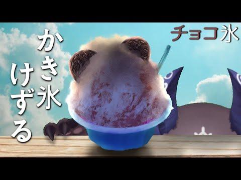 【かき氷やさん】チョコなこおりけずる【でびでび・でびる/にじさんじ】
