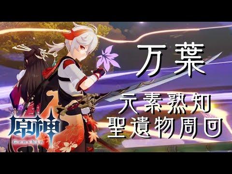 【#原神 /Genshin Impact】視聴者参加型聖遺物周回耐久!翠緑でメイン元素熟知出るまで(万葉用)+飛雷の鳴弦引きました♡ #23【にじさんじ郡道】