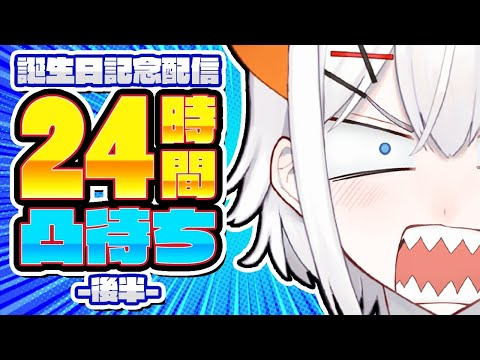 第2部【#レヴィ誕2021】24時間誕生日凸待チ!【にじさんじ/レヴィ・エリファ】