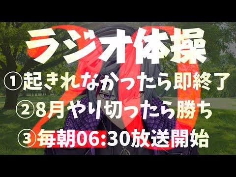 【#にじさんじラジオ体操部】にじライバー健康計画20日目【にじさんじ】