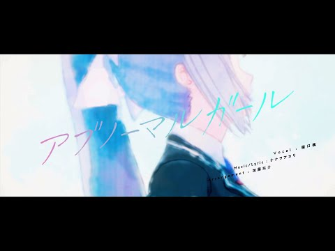 樋口楓 アブノーマルガール -Music Video-