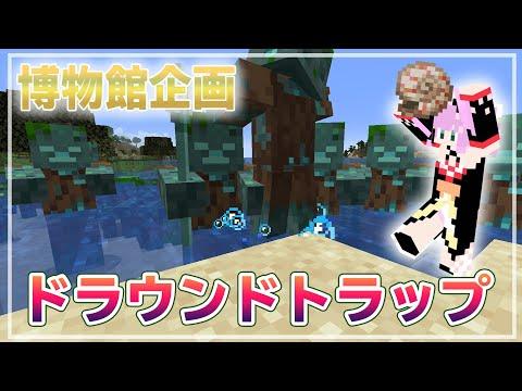 【minecraft】ドラウンドトラップでオウムガイの殻をゲット!!【にじさんじ/桜凛月】